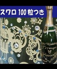 ハッピーバースデー!誕生日祝い シャンパン彫刻(スワロ100粒加工費【シルバー】
