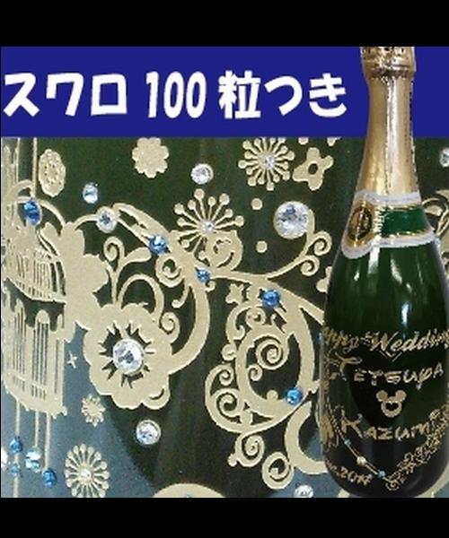 ご結婚のお祝いに!ご結婚祝い シャンパン彫刻(スワロ100粒加工費)【シルバー】