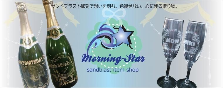 サンドブラストアイテムショップ Morning-Star