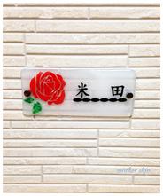 【送料無料】ベネチアンガラスミルフィオリ表札  (止め金具、穴あけ付き) 【薔薇レッド】【日本語】