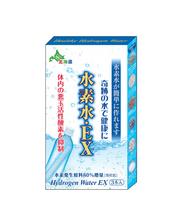 水素水・EX