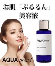 美容液『アクア プラウド 』50ml