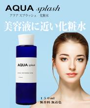 化粧水『アクア スプラッシュ』 150ml