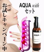 アクアビーンズ専用マッサージオイル『AQUA WITH』120ml &アクアビーンズ1本のセット商品