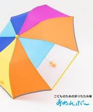あんしん・あんぜん子供用折畳み傘 「あめんボー」