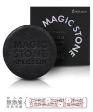 マジックストーン・ブラック | MAGIC STONE BLACK 90g