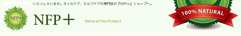 NFP+ オーガニックネイル