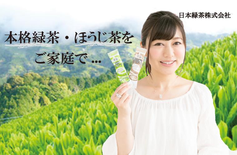 日本緑茶株式会社