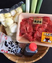 米沢牛いも煮セット(9月~11月下旬)