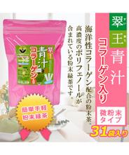 翠王青汁コラーゲン 1袋30本プラス1(31本入)