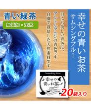 青いお茶 (1箱10袋入)