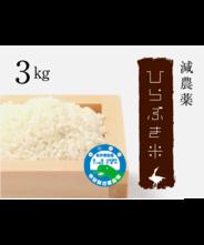 減農薬ひらぶき米 3kg