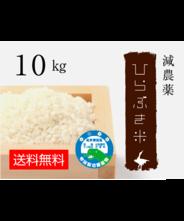 減農薬ひらぶき米 10kg