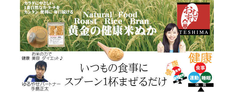 スーパーフード 米ぬか