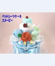 【犬・おむつケーキ】ペットシーツケーキ・スヌーピー(ブルー)★送料無料★