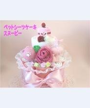 【犬 おむつケーキ】ペットシーツケーキ・スヌーピー(ピンク)★送料無料★