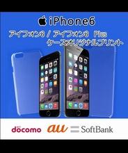 オーダーメイド iPhone6/iPhone6Plus スマホケース オリジナルプリント iphoneカバー