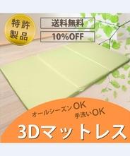 【期間限定15%OFF!送料無料】極上の寝心地 特許製品3Dマットレス「3D Air Sleep」 快適、衛生的、折畳式、安心の純国産品!【セミダブル】(カバーの色は「白」となります)