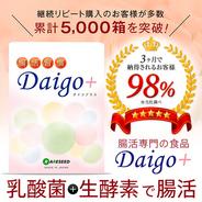 Daigo+【ダイゴプラス】