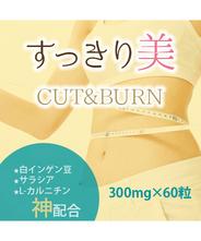 【送料無料】すっきり美 CUT&BURN