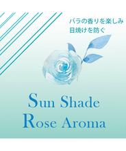 【送料無料】飲む日焼け止め Sun Shade Rose Aroma