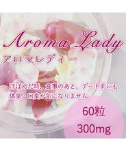 【送料無料】体臭防止サプリ アロマレディー