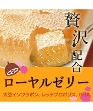 【送料無料】贅沢配合ローヤルゼリー