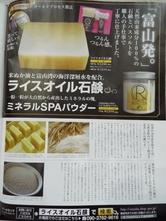 コールドプロセス製法【ライスオイル石鹸】70g