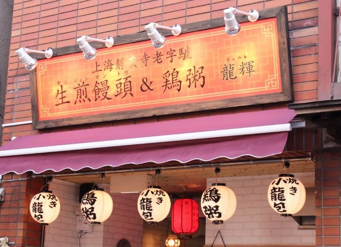焼き小龍包&鶏粥 龍輝