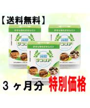 【送料無料】 減糖サラシア 3ヶ月分 【特別価格】