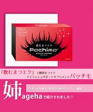 【送料無料】【特許取得】【飲むまつエク パッチモ アイラッシュサポート】90粒入り 大人気女性誌姉Agehaで紹介 まつげケア サプリメント Pachimo 密度120%のナチュラルまつ毛