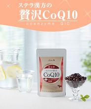 【送料無料】 ステラの贅沢CoQ10