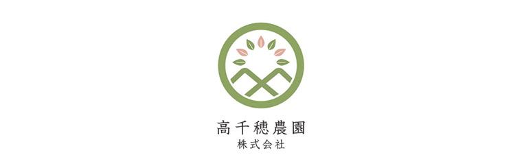 高千穂農園株式会社
