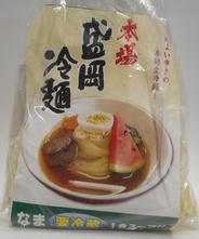 冷麺5食セット