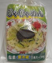 じゃじゃ麺5食セット