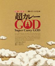 超カレー(カレー☆ハンターコラボ瀬口家のカレー)