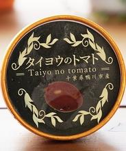 タイヨウのトマトアイス黒 6個セット