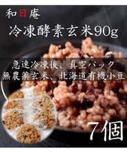 【無農薬】冷凍 酵素玄米 お結び型90g×7個