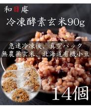 【無農薬】冷凍 酵素玄米 お結び型90g×14個