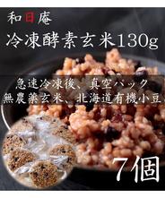 【無農薬】冷凍 酵素玄米 まんげつ型130g×7個