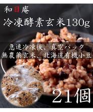 【無農薬】冷凍 酵素玄米 まんげつ型130g×21個
