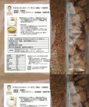 食Pro.みそちゃんおじさんのスーパーきなこ200g&大豆そぼろ肉450&大豆フィレ肉200g×各2袋セット