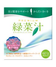 からだいきいきプレミアム緑菜汁 60包(粉末)