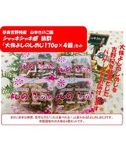 新鮮『大株よしのしめじ』170g×4個セット  シャキシャキ感抜群  奈良吉野特産品