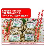 新鮮『ほぐししめじ』300g×4個セット  主婦・料理人に大人気  奈良吉野特産品