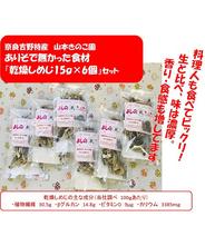 『乾燥しめじ』 15g×6個セット 有りそで無かった乾燥しめじ 奈良吉野特産品
