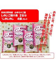 しめじご飯の素 『しめじめし』×4個セット 2合分  奈良吉野特産品