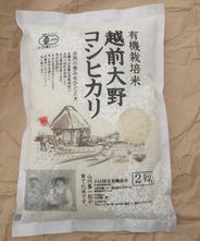 山村農園 有機栽培米「平成27年産 越前大野コシヒカリ 精米」5kg