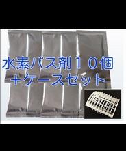 【送料無料】 yasmin水素(ナチュレ水素)10個+専用ケースセット