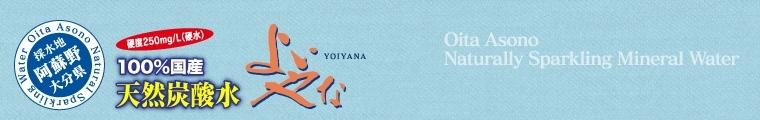 YOIYANA